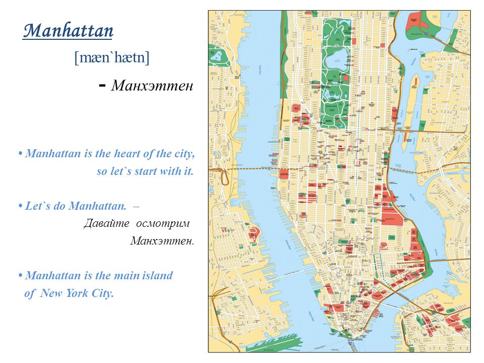 Manhattan [mæn`hætn] - Манхэттен Manhattan is the heart of the city, so let`s start with it.