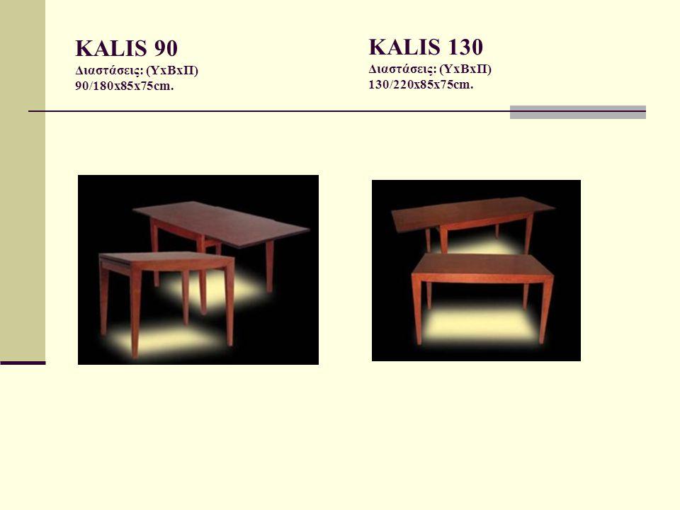 KALIS 90 Διαστάσεις: (ΥxΒxΠ) 90/180x85x75cm. KALIS 130 Διαστάσεις: (ΥxΒxΠ) 130/220x85x75cm.