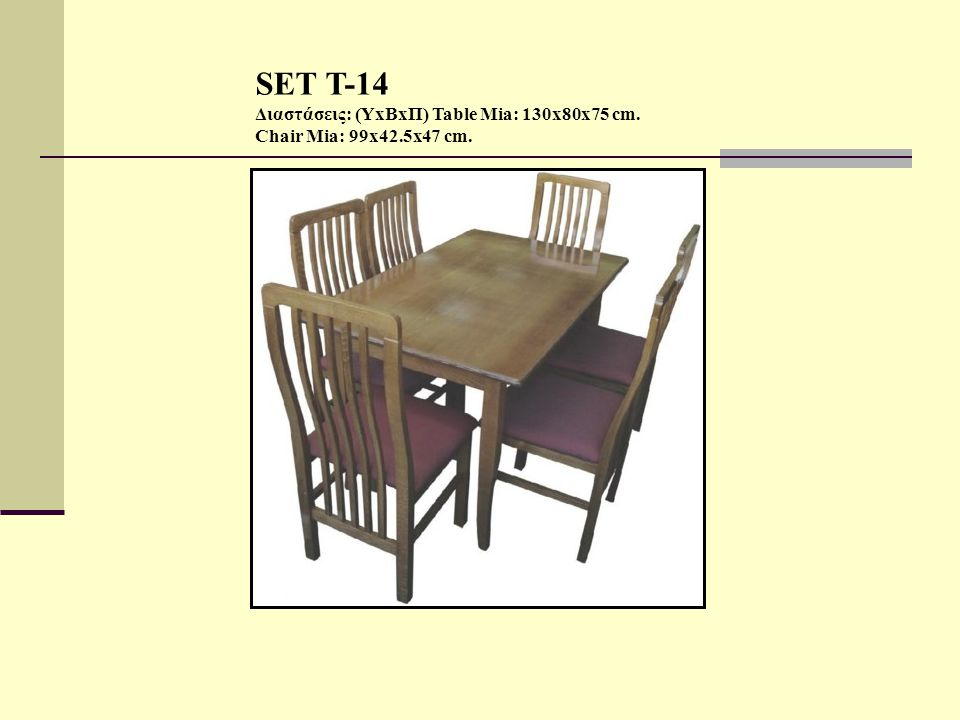 SET T-14 Διαστάσεις: (ΥxBxΠ) Table Mia: 130x80x75 cm. Chair Mia: 99x42.5x47 cm.