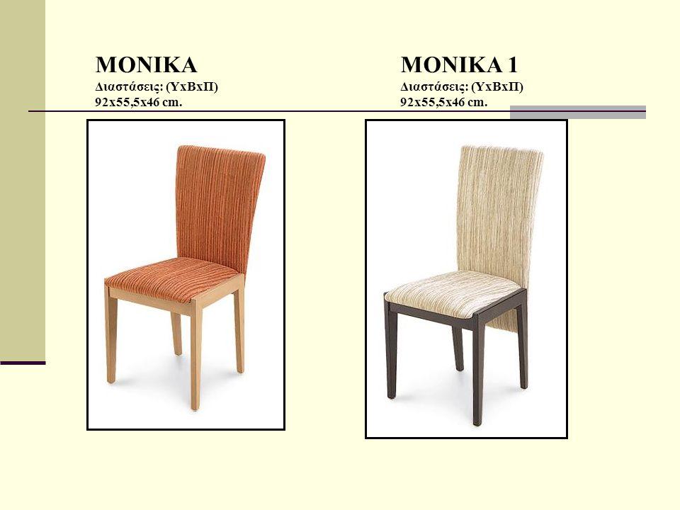 MONIKA Διαστάσεις: (ΥxΒxΠ) 92x55,5x46 cm. MONIKA 1 Διαστάσεις: (ΥxΒxΠ) 92x55,5x46 cm.