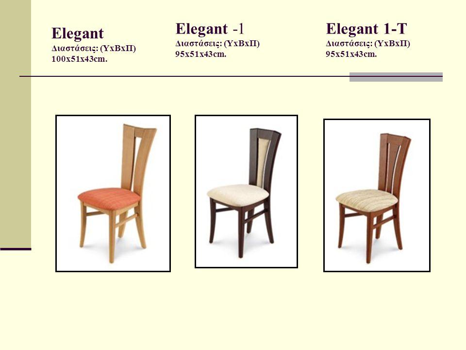 Elegant Διαστάσεις: (ΥxΒxΠ) 100x51x43cm. Elegant -1 Διαστάσεις: (ΥxΒxΠ) 95x51x43cm.