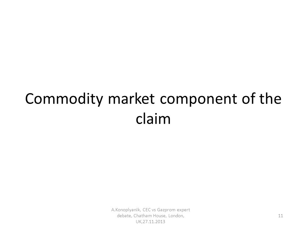 Commodity market component of the claim A.Konoplyanik, CEC vs Gazprom expert debate, Chatham House, London, UK,