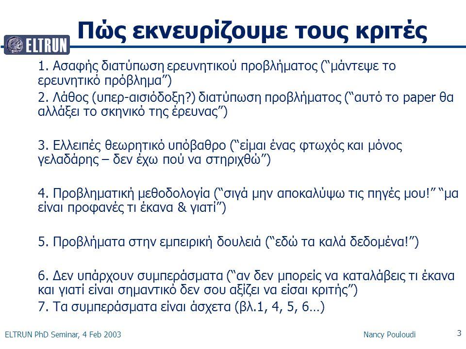 ELTRUN PhD Seminar, 4 Feb 2003 Nancy Pouloudi 3 Πώς εκνευρίζουμε τους κριτές 1.