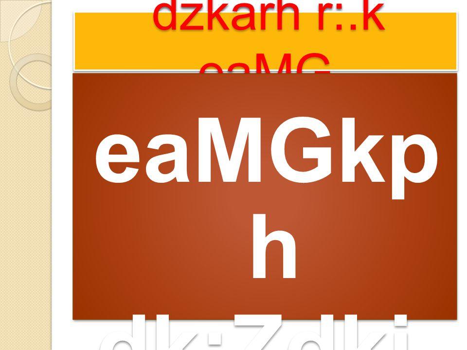 dzkarh r:.k eaMG dzkarh r:.k eaMG eaMGkp h dk;Zdkj. kh eaMGkp h dk;Zdkj. kh