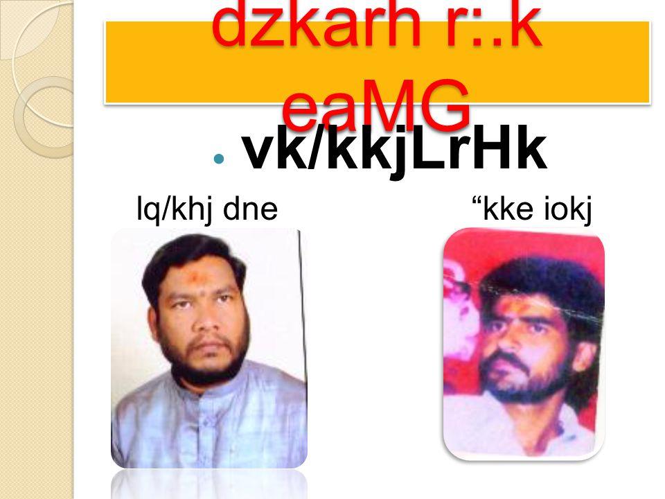 "vk/kkjLrHk lq/khj dne ""kke iokj"