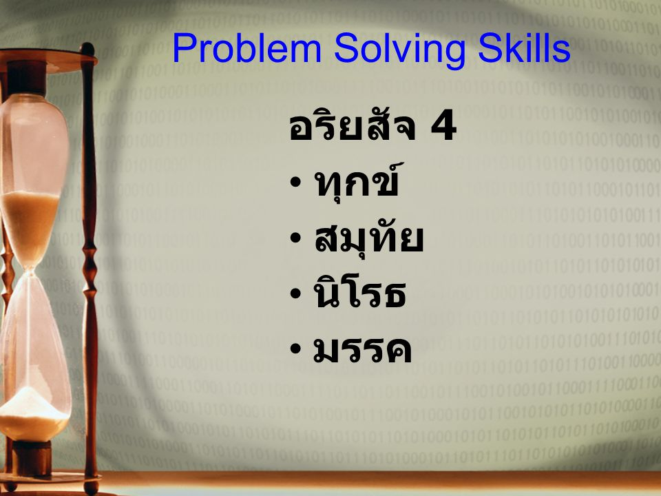 Problem Solving Skills อริยสัจ 4 ทุกข์ สมุทัย นิโรธ มรรค