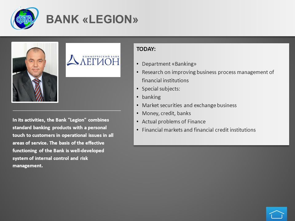 BANK «LEGION» In its activities, the Bank