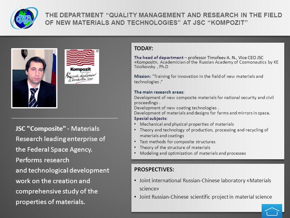 – professor Timofeev A. N., Vice CEO JSC «Komposit», The head of department – professor Timofeev A.