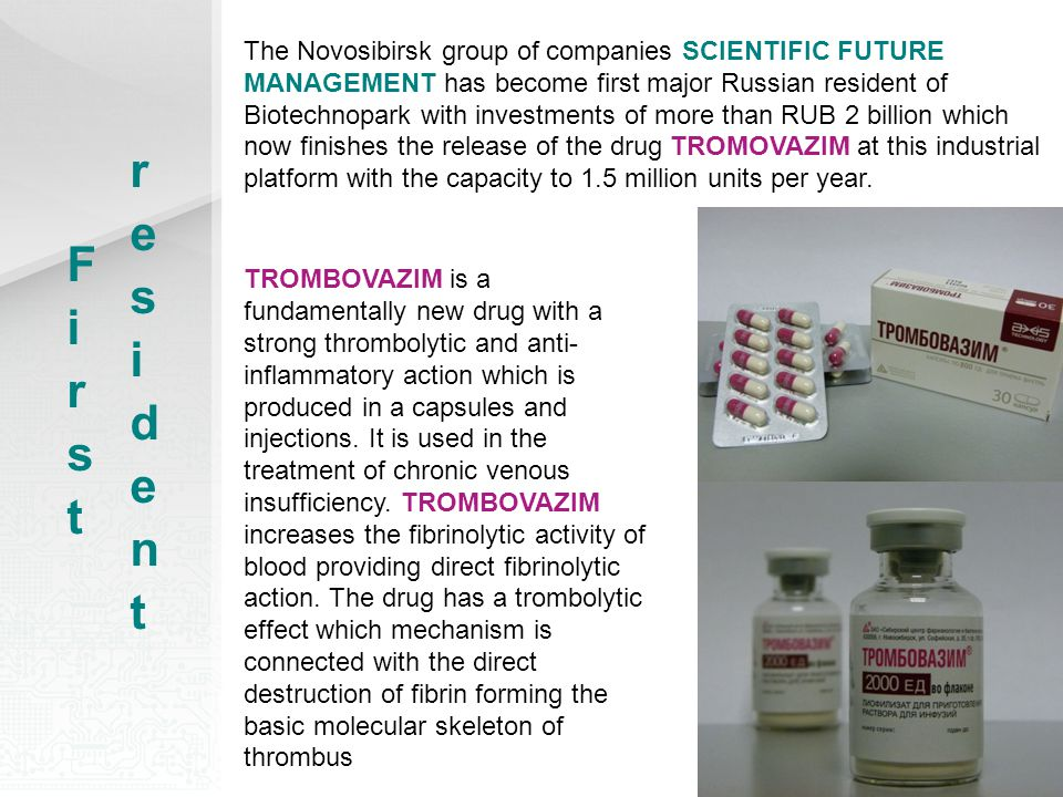 The Novosibirsk group of companies SCIENTIFIC FUTURE MANAGEMENT has become first major Russian resident of Biotechnopark with investments of more than RUB 2 billion which now finishes the release of the drug TROMOVAZIM at this industrial platform with the capacity to 1.5 million units per year.