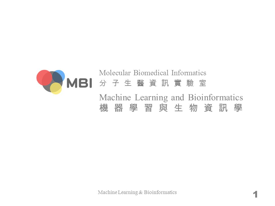 Molecular Biomedical Informatics 分子生醫資訊實驗室 Machine Learning and Bioinformatics 機器學習與生物資訊學 Machine Learning & Bioinformatics 1