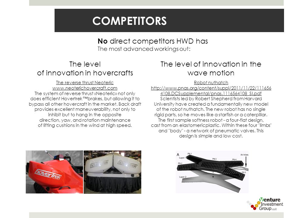 COMPETITORS The level of innovation in hovercrafts The level of innovation in the wave motion The reverse thrust Neoteric www.neoterichovercraft.com The system of reverse thrust «Neoteric» not only does efficient Hovertrek ™brakes, but allowing it to bypass all other hovercraft in the market.
