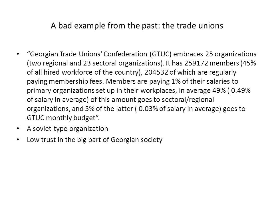 A bad example from the past: the trade unions Georgian Trade Unions Confederation (GTUC) embraces 25 organizations (two regional and 23 sectoral organizations).