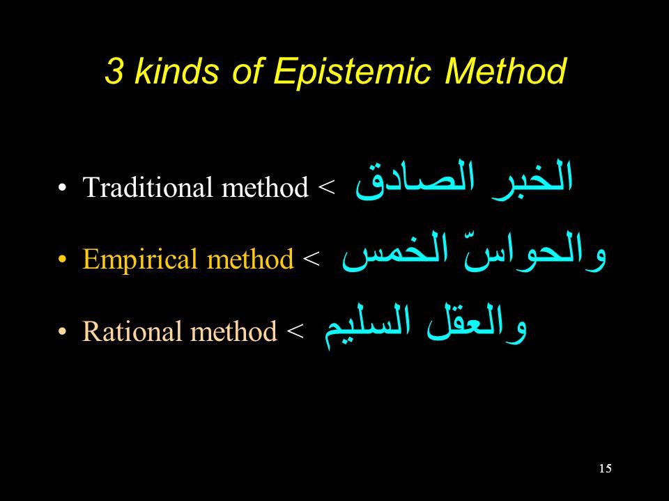 15 3 kinds of Epistemic Method Traditional method < الخبر الصادق Empirical method < والحواسّ الخمس Rational method < والعقل السليم