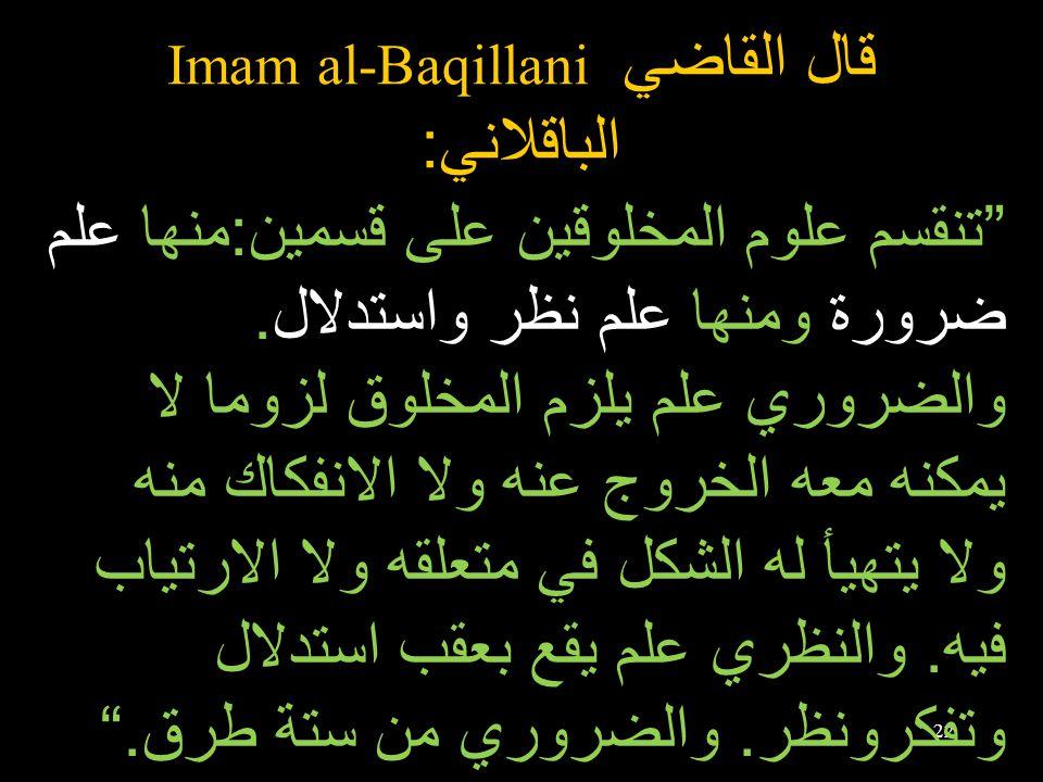 22 Imam al-Baqillani قال القاضي الباقلاني : تنقسم علوم المخلوقين على قسمين:منها علم ضرورة ومنها علم نظر واستدلال.