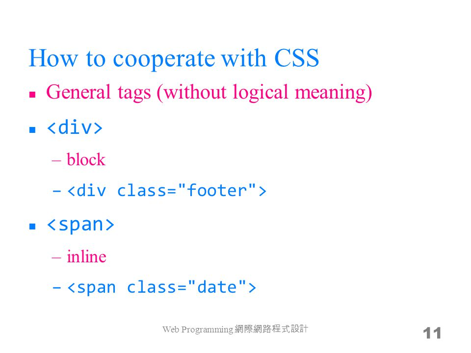 How to cooperate with CSS General tags (without logical meaning) –block – –inline – Web Programming 網際網路程式設計 11