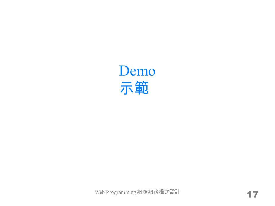 Demo 示範 17 Web Programming 網際網路程式設計