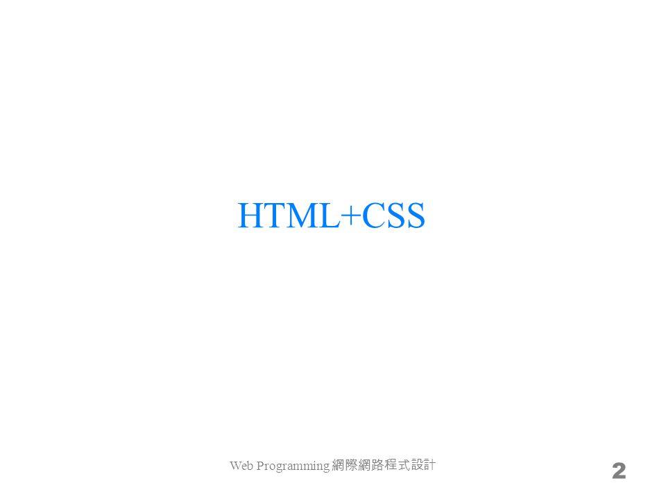 HTML+CSS 2 Web Programming 網際網路程式設計