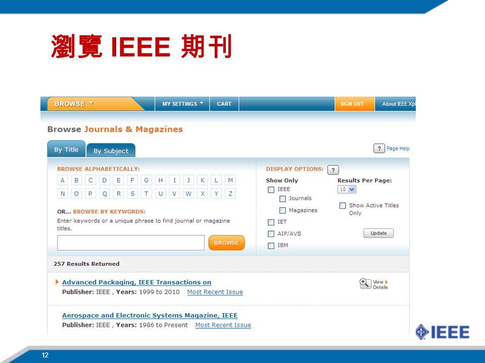 瀏覽 IEEE 期刊 12