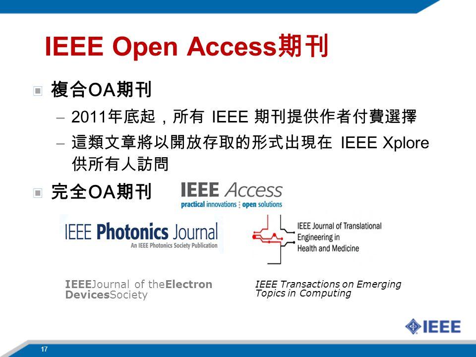 17 IEEE Open Access 期刊 複合 OA 期刊 –2011 年底起,所有 IEEE 期刊提供作者付費選擇 – 這類文章將以開放存取的形式出現在 IEEE Xplore 供所有人訪問 完全 OA 期刊 IEEEJournal of theElectron DevicesSociety IEEE Transactions on Emerging Topics in Computing