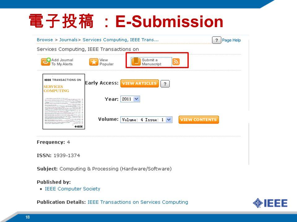 電子投稿 : E-Submission 18