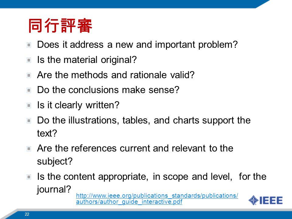 22 同行評審 Does it address a new and important problem.
