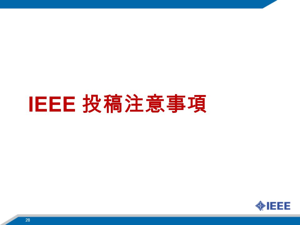 IEEE 投稿注意事項 28