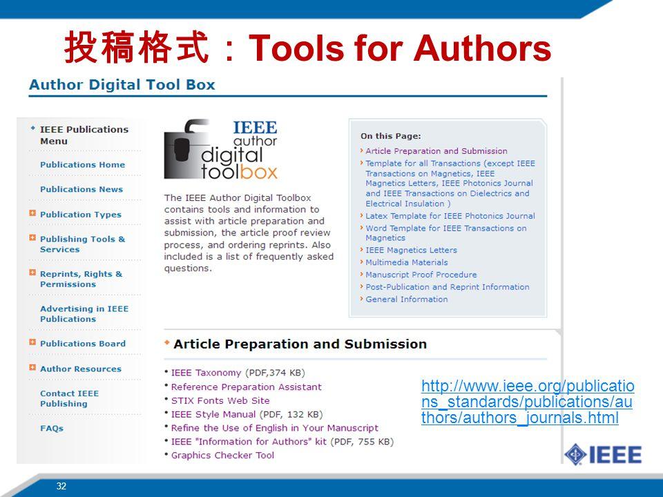 投稿格式: Tools for Authors http://www.ieee.org/publicatio ns_standards/publications/au thors/authors_journals.html 32