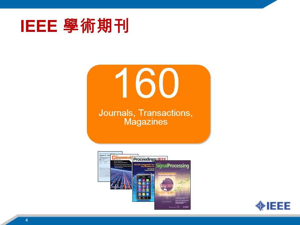 IEEE 學術期刊 160 Journals, Transactions, Magazines 4