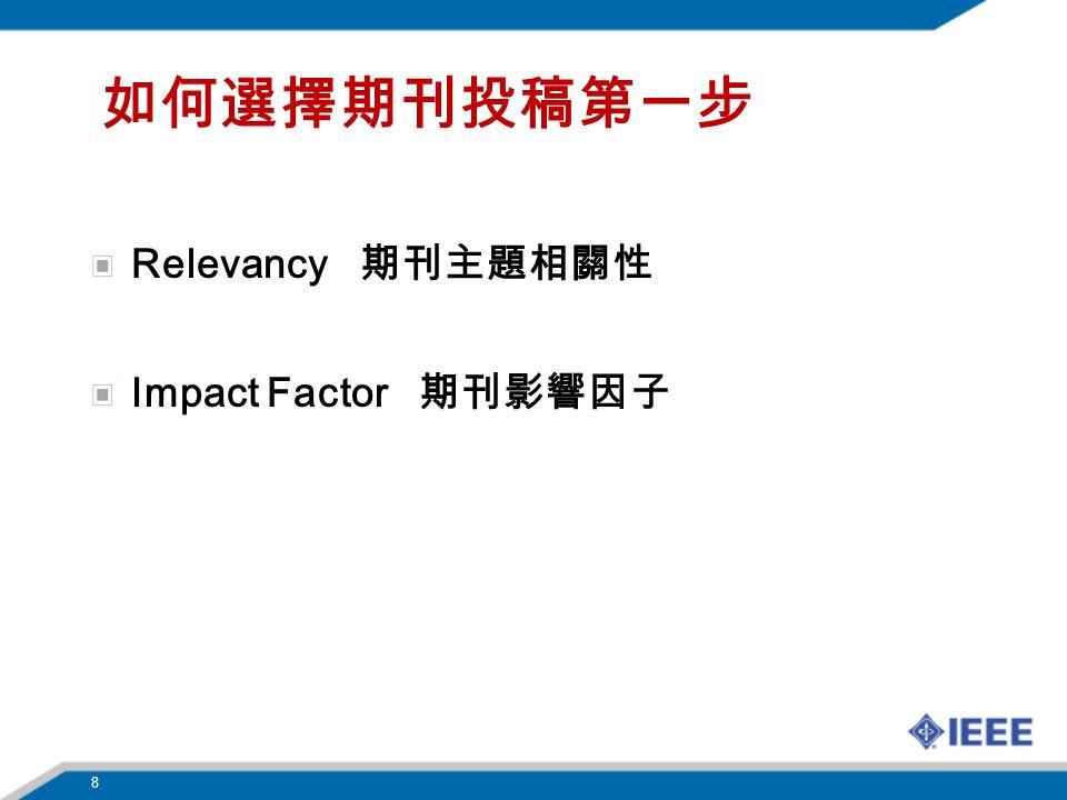 如何選擇期刊投稿第一步 Relevancy 期刊主題相關性 Impact Factor 期刊影響因子 8