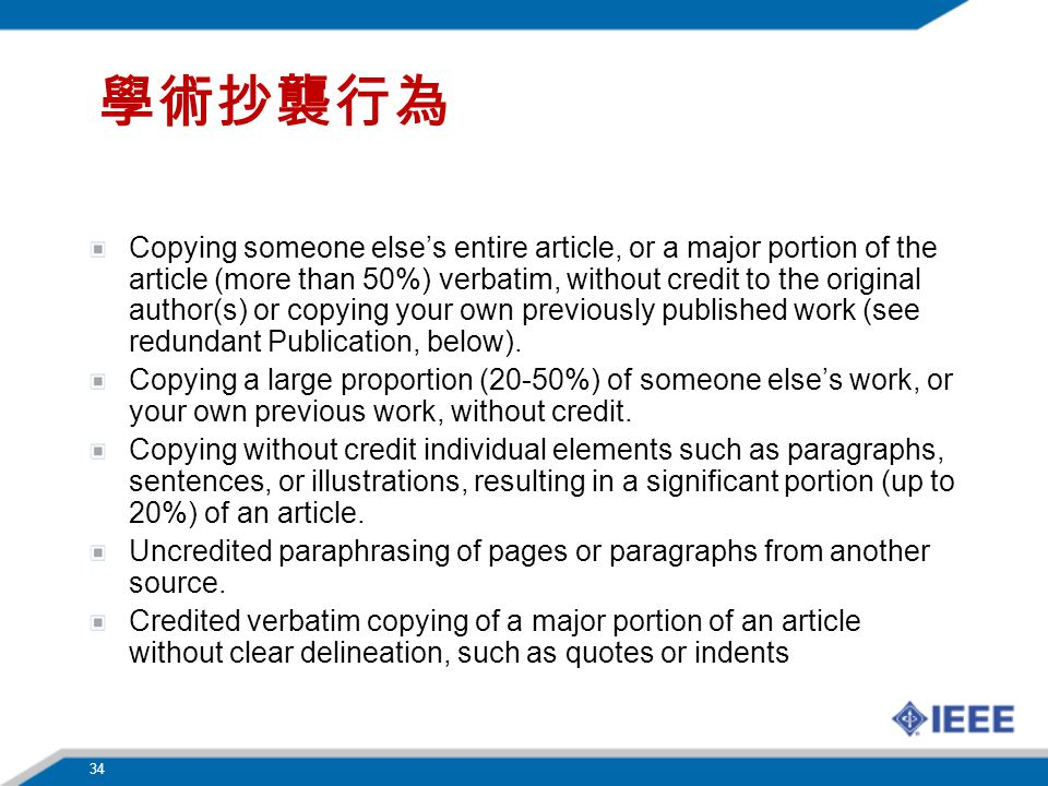 學術抄襲行為 Copying someone else's entire article, or a major portion of the article (more than 50%) verbatim, without credit to the original author(s) or