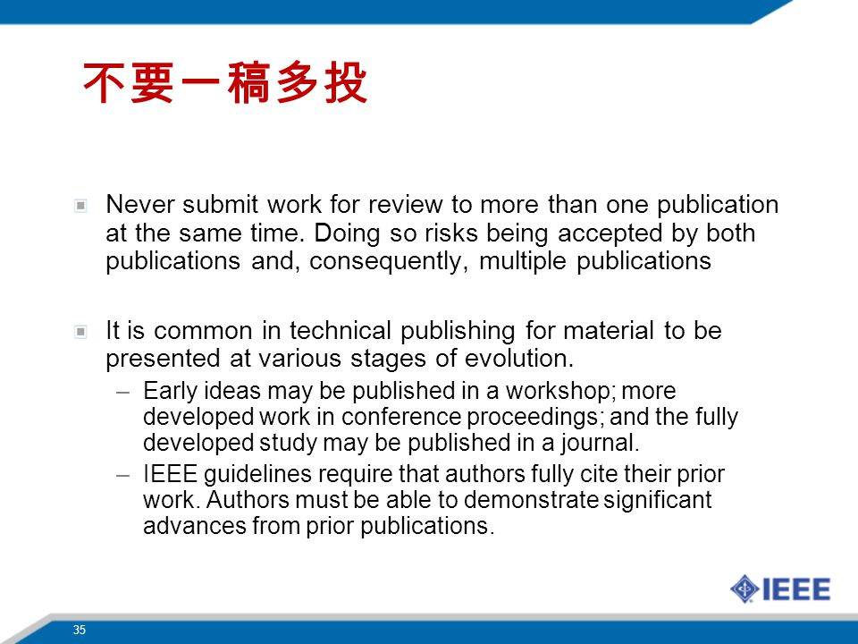 不要一稿多投 Never submit work for review to more than one publication at the same time.