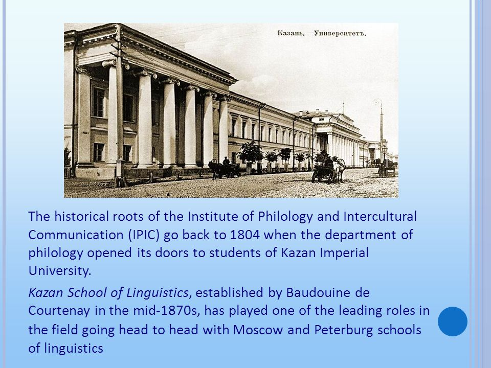 The historical roots of the Institute of Philology and Intercultural Communication (IPIC) go back to 1804 when the department of philology opened its