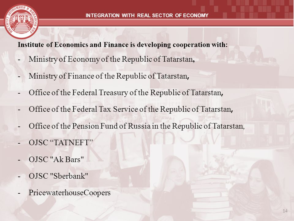 Institute of Economics and Finance is developing cooperation with: -Ministry of Economy of the Republic of Tatarstan, -Ministry of Finance of the Repu