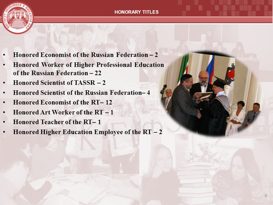 8 Honored Economist of the Russian Federation – 2 Honored Worker of Higher Professional Education of the Russian Federation – 22 Honored Scientist of