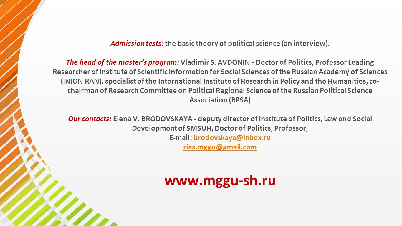 Admission tests: the basic theory of political science (an interview).