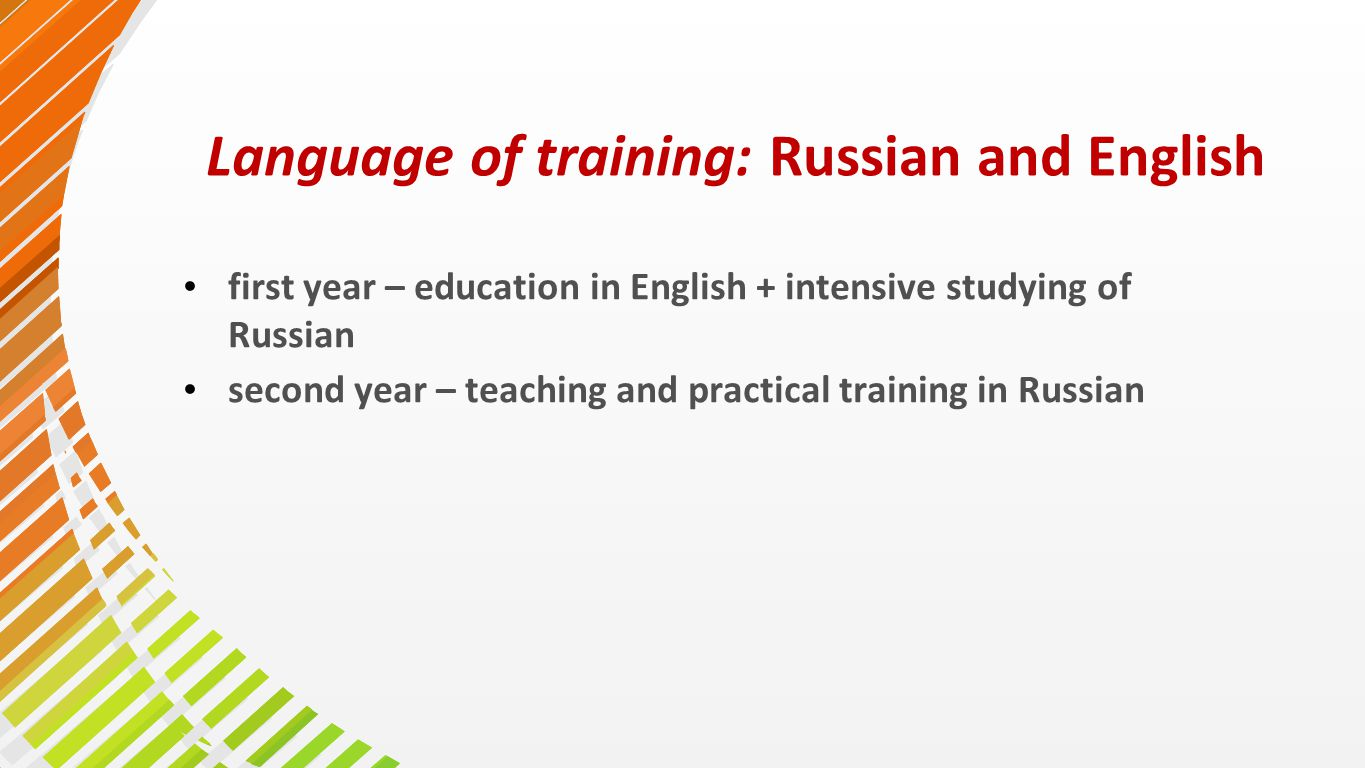 Language of training: Russian and English first year – education in English + intensive studying of Russian second year – teaching and practical training in Russian