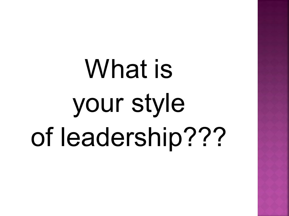 What is your style of leadership
