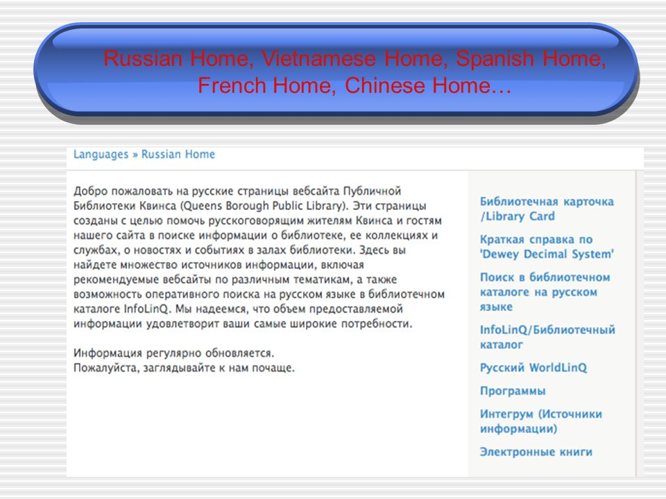 Russian Home, Vietnamese Home, Spanish Home, French Home, Chinese Home…