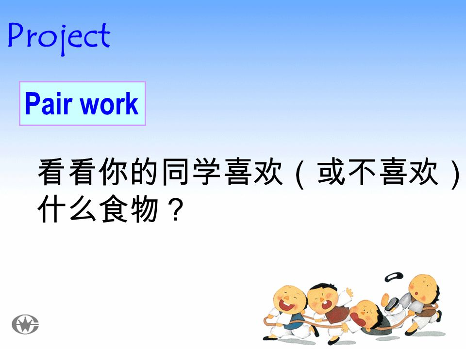 Project 看看你的同学喜欢(或不喜欢) 什么食物? Pair work
