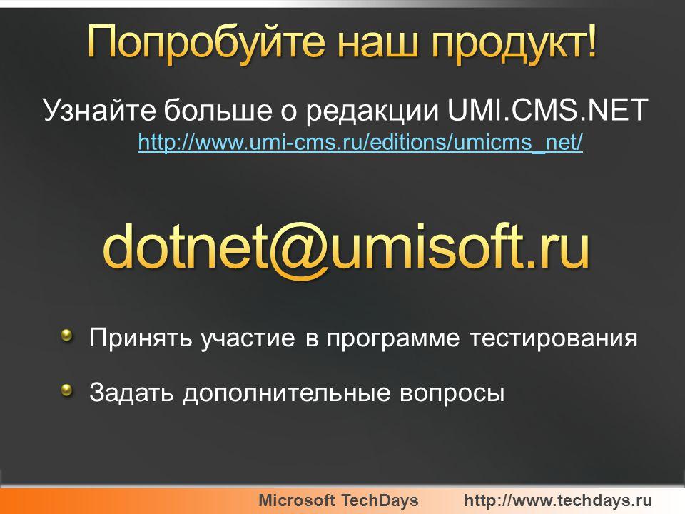 Microsoft TechDayshttp://www.techdays.ru Узнайте больше о редакции UMI.CMS.NET http://www.umi-cms.ru/editions/umicms_net/ http://www.umi-cms.ru/editions/umicms_net/ Принять участие в программе тестирования Задать дополнительные вопросы
