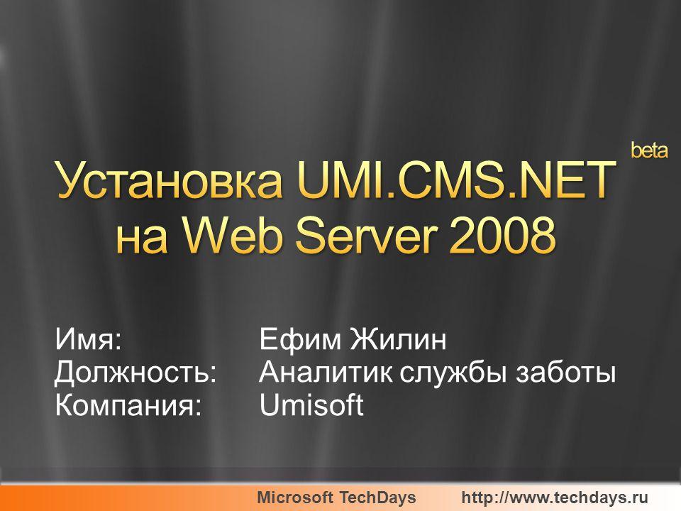 Microsoft TechDayshttp://www.techdays.ru Имя:Ефим Жилин Должность:Аналитик службы заботы Компания:Umisoft