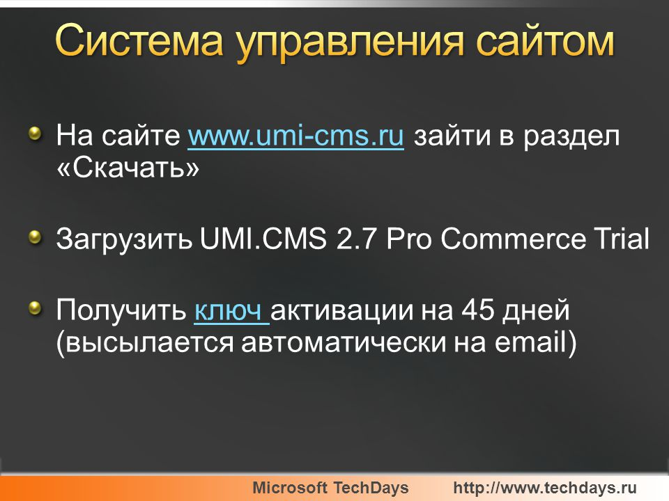 На сайте www.umi-cms.ru зайти в раздел «Скачать»www.umi-cms.ru Загрузить UMI.CMS 2.7 Pro Commerce Trial Получить ключ активации на 45 дней (высылается автоматически на email)ключ