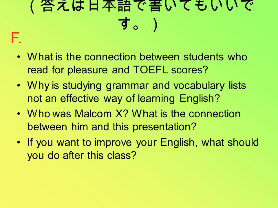 (答えは日本語で書いてもいいで す。) What is the connection between students who read for pleasure and TOEFL scores.