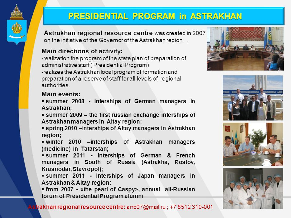 Astrakhan regional resource centre was created in 2007 on the initiative of the Governor of the Astrakhan region.