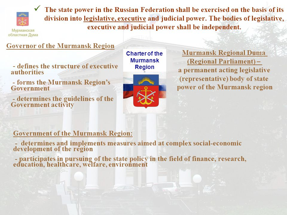  The state power in the Russian Federation shall be exercised on the basis of its division into legislative, executive and judicial power.