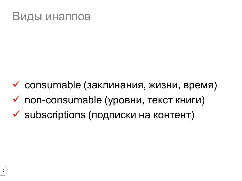 6 сonsumable (заклинания, жизни, время) non-consumable (уровни, текст книги) subscriptions (подписки на контент) Виды инаппов