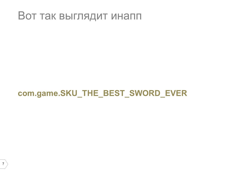 7 Вот так выглядит инапп com.game.SKU_THE_BEST_SWORD_EVER