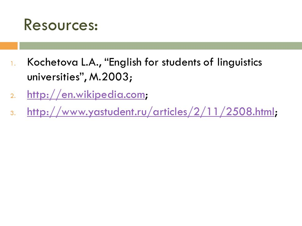 Resources: 1. Kochetova L.A., English for students of linguistics universities , M.2003; 2.