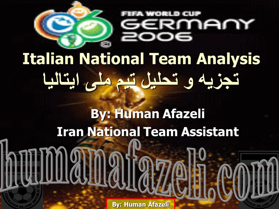 By: Human Afazeli Iran National Team Assistant Italian National Team Analysis تجزیه و تحلیل تیم ملی ایتالیا