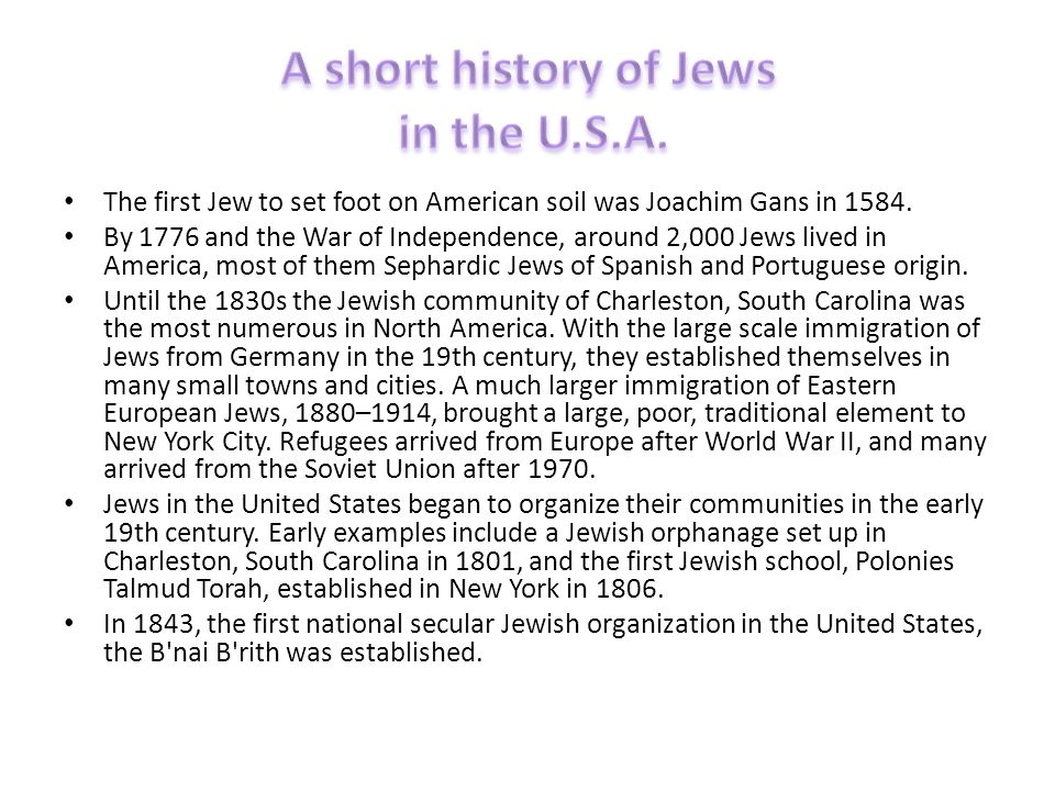 The first Jew to set foot on American soil was Joachim Gans in 1584.